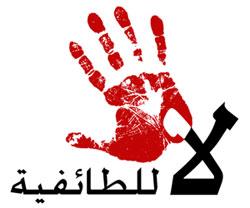 جذور الثقافة الطائفية في العراق
