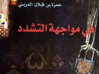 الباحث السعودي حمزة المزيني يقرأ تجلياته في التعليم ومفاعيله في المجتمع