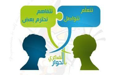 قواعد وأخلاقيات الحوار الثقافي مع الآخر
