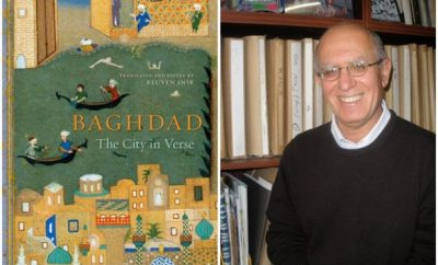 تراث وأدب الجالية اليهودية في العراق