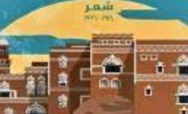 جماليات شعرية الأسطورة في «عناق المُسند» لشوقي عبد الأمير