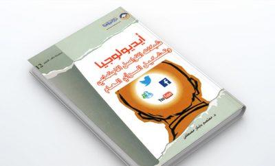 أيديولوجيا شبكات التواصل الاجتماعي وتشكيل الرأي العام