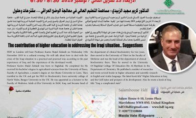 مساهمة التعليم العالي في معالجة الوضع العراقي 13/11/2019